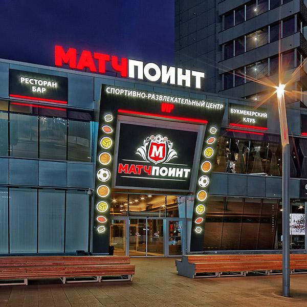 Развлекательный центр МАТЧПОИНТ